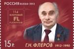 Марка России и спецгашение к 100-летнему юбилею Г. Н. Флёрова