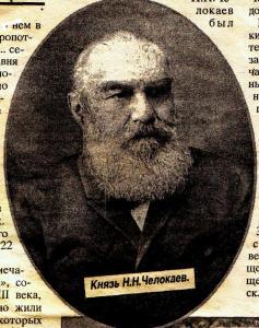 N-N-Chelokaev