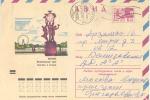 Саровский фонтан «Дружба народов» на конверте Министерства связи СССР