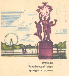 Рисунок 2-Конверт Дружба народов -изображение
