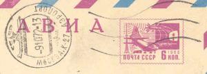 Рисунок 5 - Конверт Дружба народов - оттиск москвы