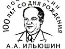 Открытка с оригинальной маркой и спецгашение к 100-летию А. А. Ильюшина