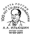 Фото 6 - Оттиск штемпеля Илюшин