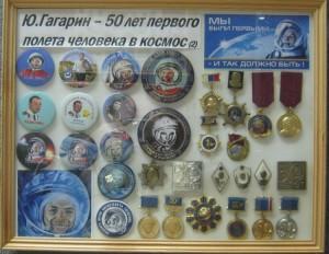 Фото 21 - Гагарин -50 лет полёта