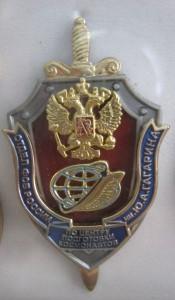 Фото 25 - Знак ФСБ России