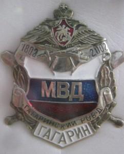 Фото 28 - Гагаринский РОВД