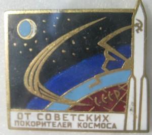Фото 30 - Знак От Советских