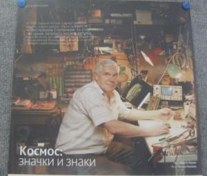 Фото 4 - Жаринов в своей мастерской