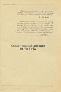 Колдоговор001