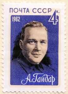 1962 Марка Гайдар