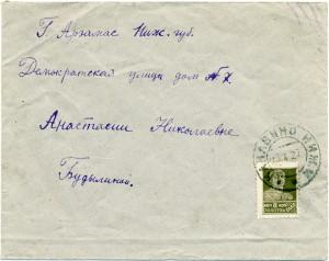 ХК 1927 гаш Арзамас из НН