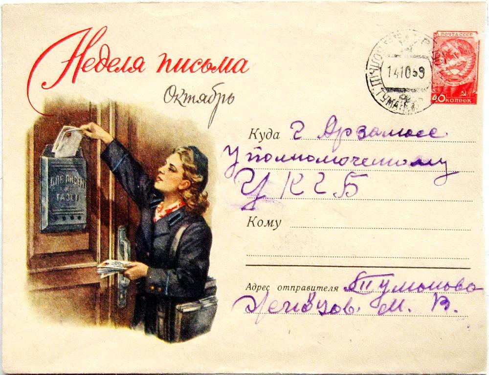 ХМК 1959.07.7 Арзамас УКГБ