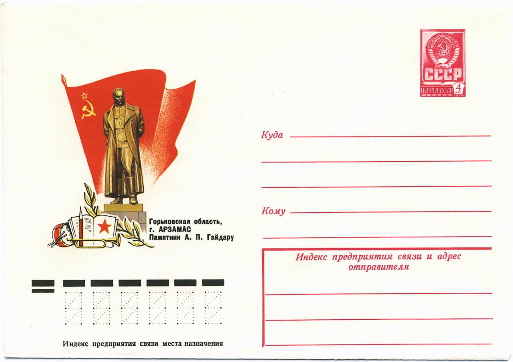ХМК 1978.04.13 Г.обл, г.Арзамас. Памятник А.П.Гайдару 1млн ©Ганькин