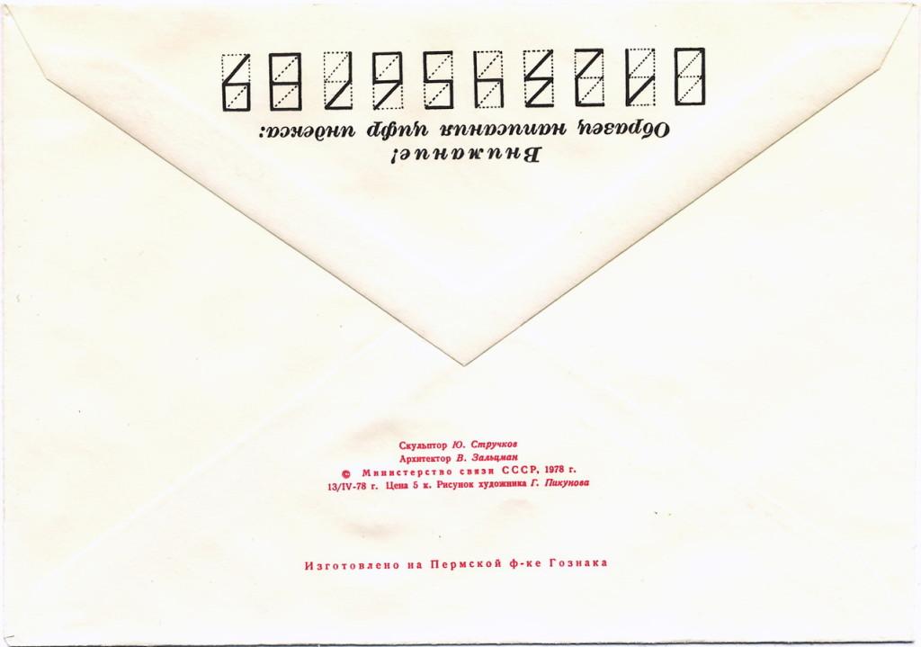 ХМК 1978.04.13 Г.обл, г.Арзамас. Памятник А.П.Гайдару 1млн-обр ©Ганькин