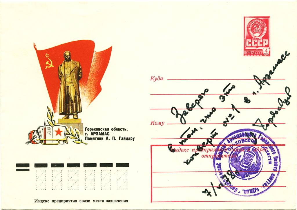 ХМК 1978.04.13 Г.обл, г.Арзамас. Памятник А.П.Гайдару 1млн с печатью ©Ганькин