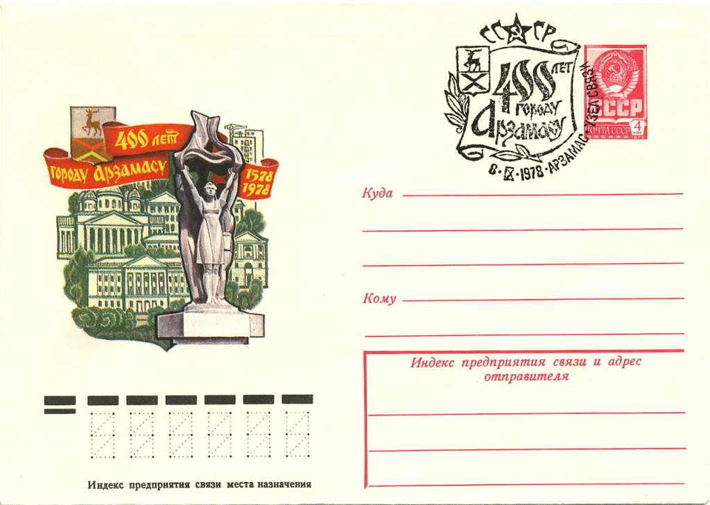 ХМК 1978.06.08 400 лет городу Арзамасу 1578-1978 1млн СГ ©Ганькин