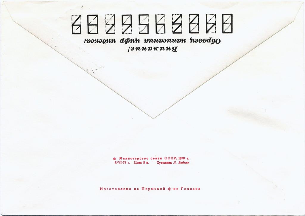 ХМК 1978.06.08 400 лет городу Арзамасу 1578-1978 1млн-обр ©Ганькин