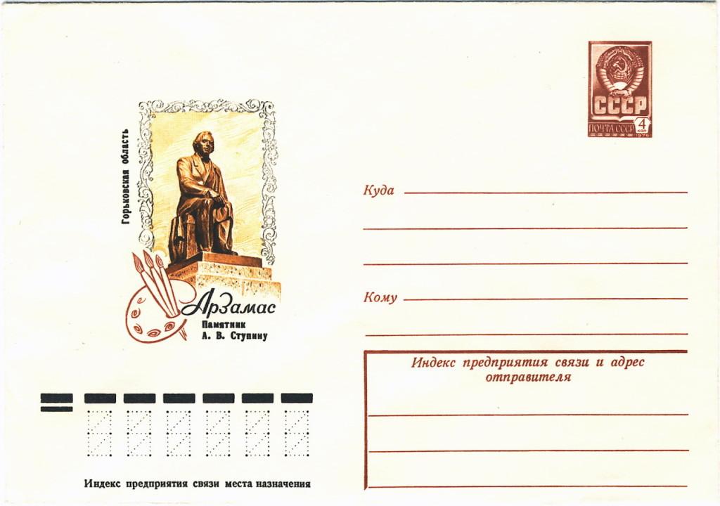 ХМК 1978.10.09 Г.обл. Арзамас. Памятник А.В.Ступину 1млн ©Ганькин