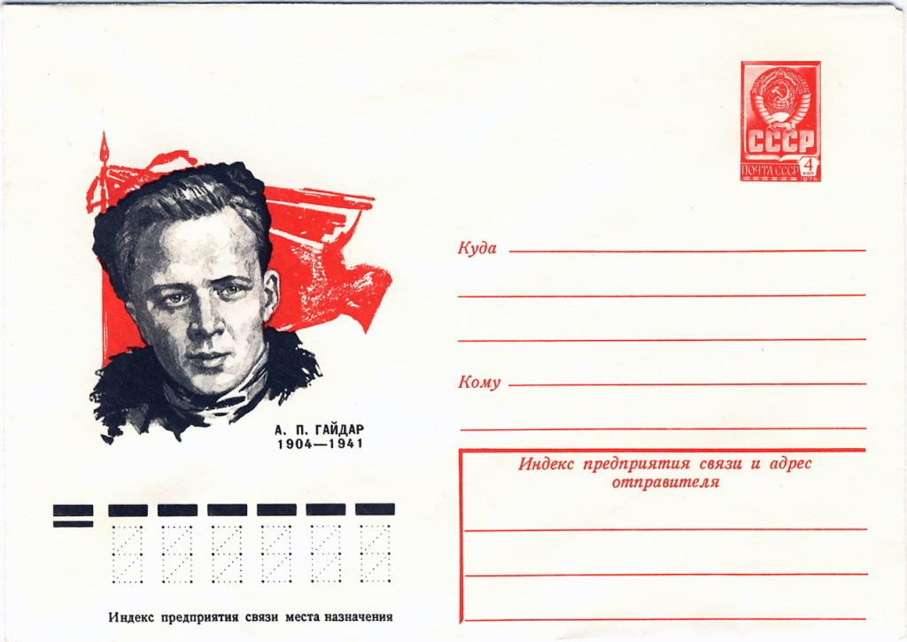 ХМК 1978.10.26 А.П.Гайдар 1904-1941 5млн ©Ганькин