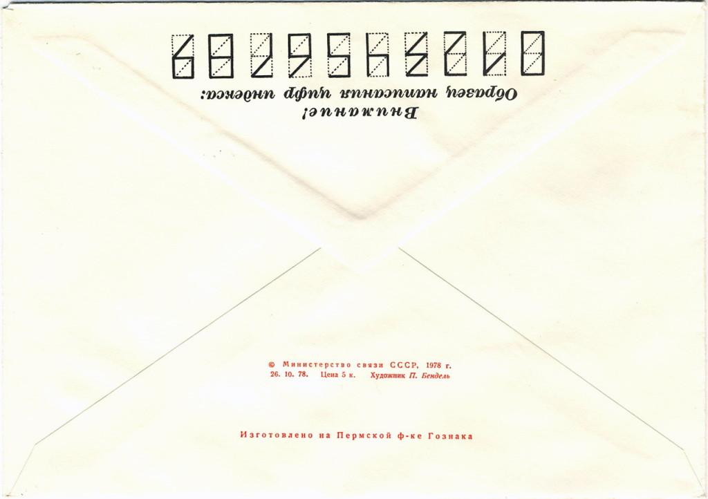 ХМК 1978.10.26 А.П.Гайдар 1904-1941 5млн-обр ©Ганькин