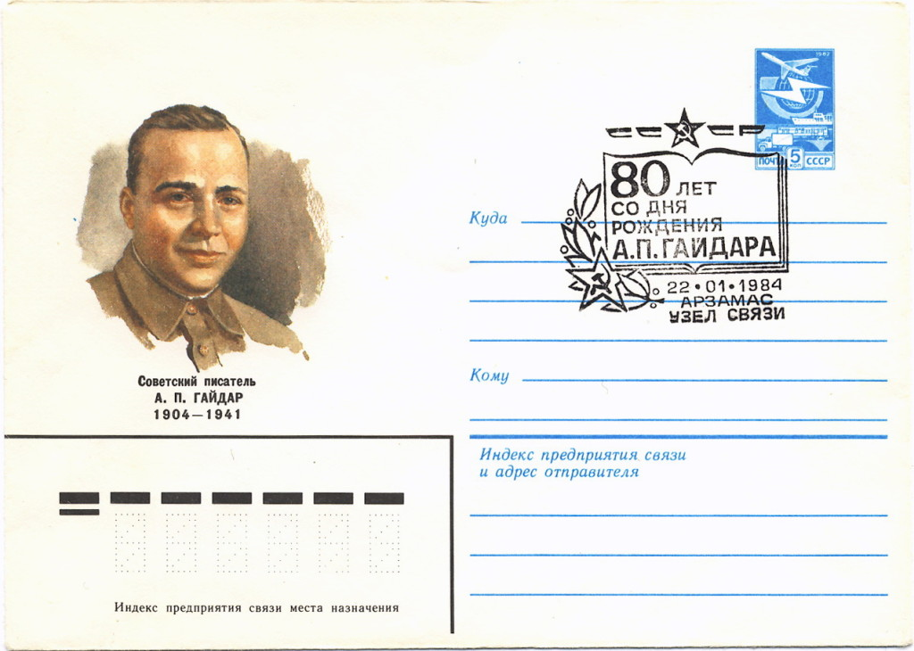 ХМК 1983.10.18 Советский писатель А.П.Гайдар 1904-1941 10млн СГ ©Ганькин