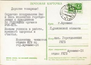 ХМО 1970(69) Арзамас КГБ из Арзамас-16 147х104-обр-уменьш