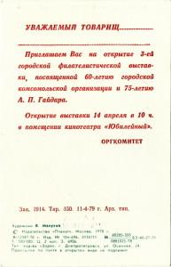 ХМО 1979.04.14 Арзамас 3-я городская филвыставка-обр