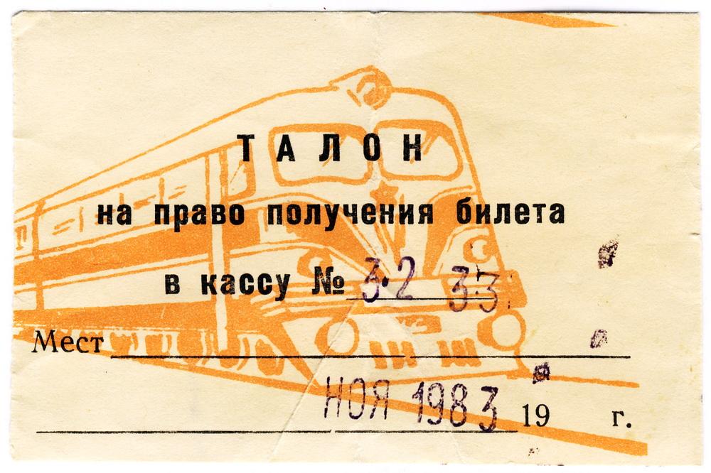 1983 ноябрь жд талон