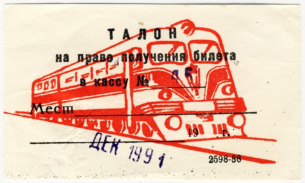 1991 декабрь жд талон