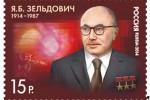 Марка России и спецгашения к 100-летию Я. Б. Зельдовича