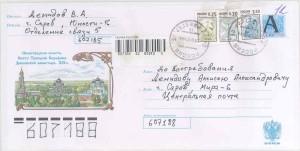 Фото 1 - 2003а ___ Первый Дивеевский конверт 2003   г., прошедший почту Сарова 1