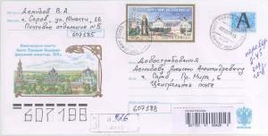 Фото 1 ___ 2003б ___ Первый Дивеевский конверт 2003 г. прошедший почту Сарова 2 августа 2004 г