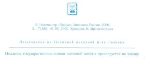 Фото 1а -3 - Выходные данные ХМК Дивеево - 2000