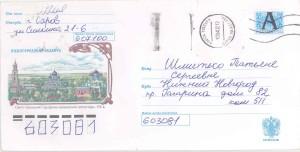 Фото 1б-1 ___ Лицевая сторона ХМК Дивеево - 2001