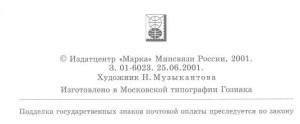 Фото 1б -3 - Выходные данные ХМК Дивеево - 2001