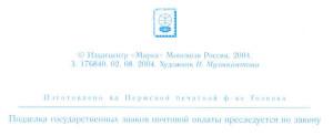 Фото 1г -3 - Выходные данные ХМК Дивеево - 2004