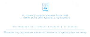Фото 1в -3 - Выходные данные Дивеево - 2003