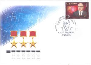 Фото 2 - КПД марки Зельдовича
