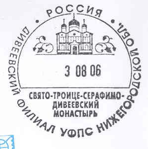Фото  4 -  Оттиск СГ Дивеево - 1