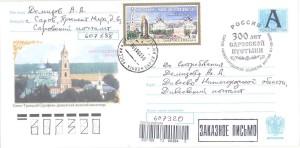 Фото 5а-1 ___ Лицевая сторона второго Дивеевского конверта 2006-го года
