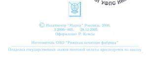 Фото 5а-3 - Выходные данные с оборота конверта 2006-го года