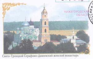 Фото 5а___2 - Увеличенная художественная лицевая картинка конверта 2006 г.