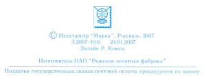 Фото 5б-3 - Выходные данные с оборота конверта 2007 г.