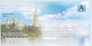 Фото 6а-1 ___ Лицевая сторона третьего Дивеевского конверта 2007 г.