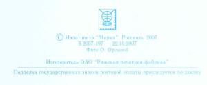 Фото 6а-2 - Выходные данные с оборота третьего Дивеевского конверта 2007 г.