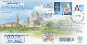 Фото 9 ___ 2013 ___ Четвёртый Дивеевский конверт 2013 г.