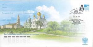 Фото 9а-1 ___ Лицевая сторона четвёртого  Дивеевского конверта 2013 г.