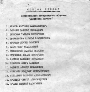 список СК