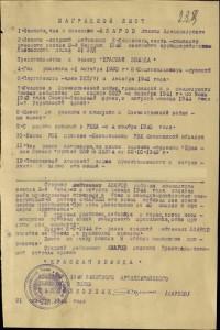 Азаров_Наградной_1