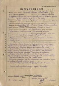 Беляков_Медаль за Отвагу